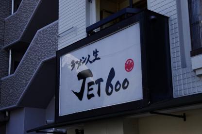 ラーメン人生 ジェット600の画像1