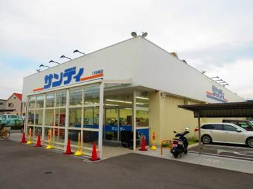サンディ 東大阪七軒家店の画像1