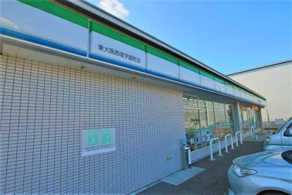 ファミリーマート東大阪西堤学園町店の画像1
