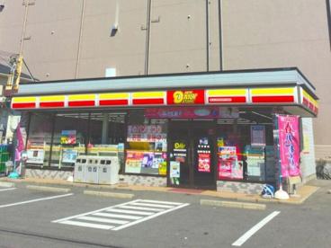 デイリーヤマザキ東大阪稲田店の画像1