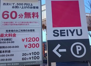 西友 豊玉南店の画像4