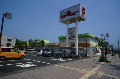 サンユーストアー磯原中央店の画像1