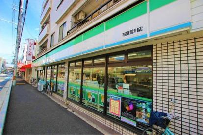 ファミリーマート布施荒川店の画像1