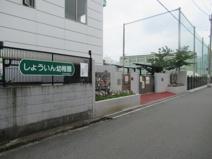 大阪樟蔭女子大学附属幼稚園