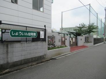 大阪樟蔭女子大学附属幼稚園の画像1