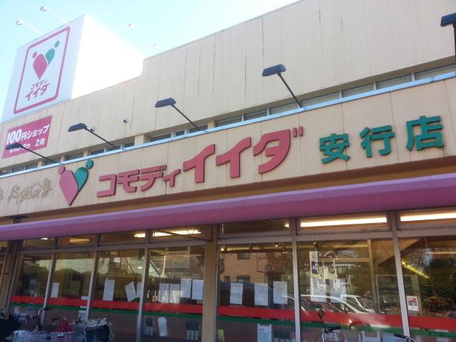 コモディイイダ 安行店の画像