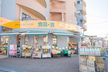 アコレ 川口戸塚6丁目店の画像1