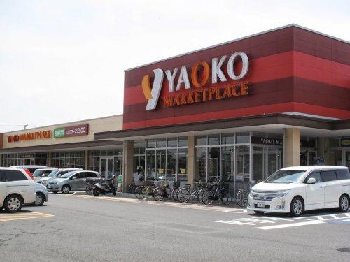 ヤオコー 草加原町店の画像