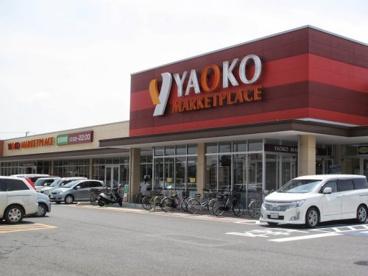ヤオコー 草加原町店の画像1