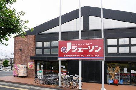 ジェーソン東川口店の画像