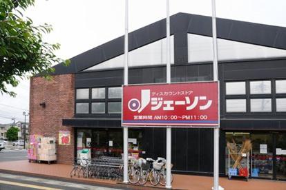 ジェーソン東川口店の画像1