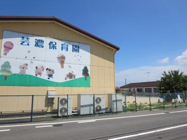 芸濃保育園の画像1