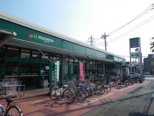マルエツ 柳崎店の画像