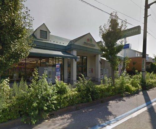 マルエツ 芝塚原店の画像
