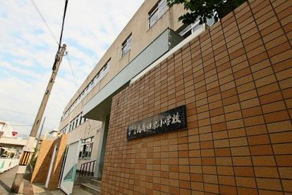 東大阪市立高井田東小学校の画像1