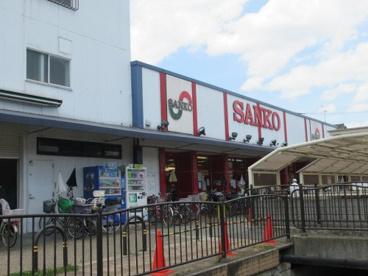 スーパーサンコー弥刀店の画像1