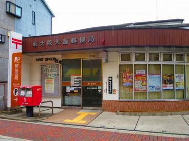 東大阪大蓮郵便局の画像1