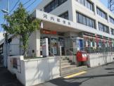 河内郵便局