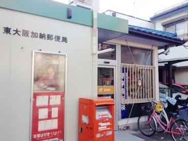 東大阪加納郵便局の画像1