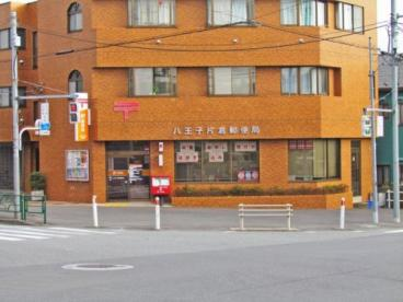 八王子片倉郵便局の画像1