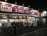 ESBI + エスビィ・プラス 練馬東大泉店(いなげや)