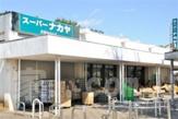 スーパー・ナカヤ 東大泉店