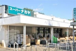 スーパー・ナカヤ 東大泉店の画像1