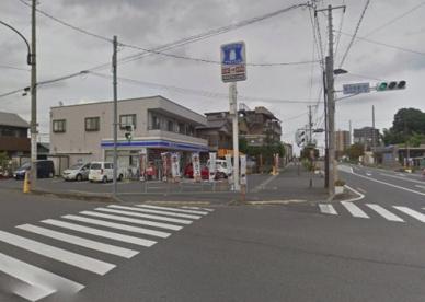 ローソン 新井宿駅前店の画像1