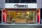 おべんとう太郎 九反田店