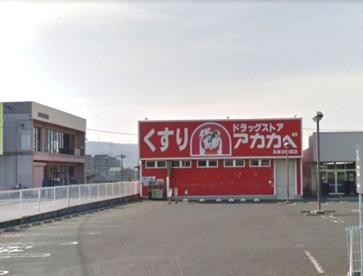 ドラッグストアアカカベ 長尾谷町店の画像1
