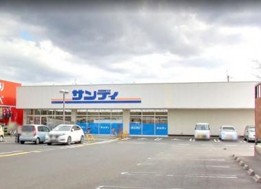 サンディ長尾谷店の画像1
