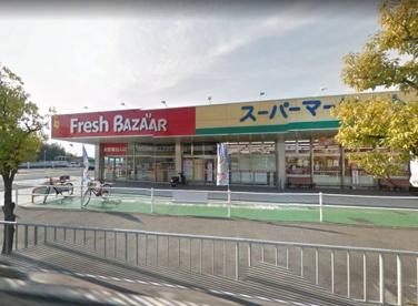 フレッシュバザール 枚方山田池店の画像1