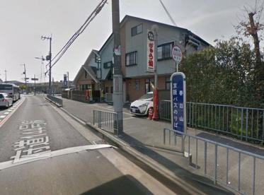春日山(バス)の画像1