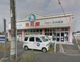 西松屋 町田大蔵店
