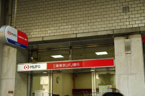 三菱東京UFJ銀行 玉造支店の画像