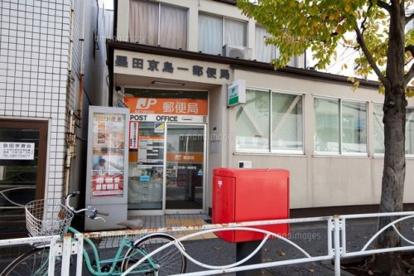 墨田京島一郵便局の画像1