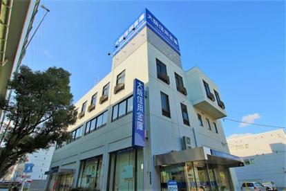 大阪信用金庫荒本支店の画像1