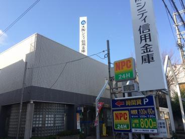 大阪シティ信用金庫 上小阪支店の画像1