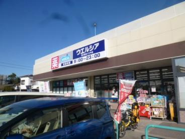 ウエルシア東大阪みくりや店の画像1