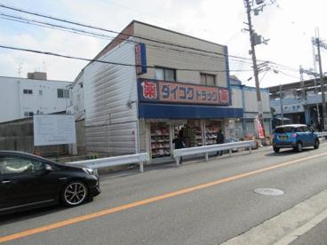 ダイコクドラッグ八戸ノ里駅前店の画像1