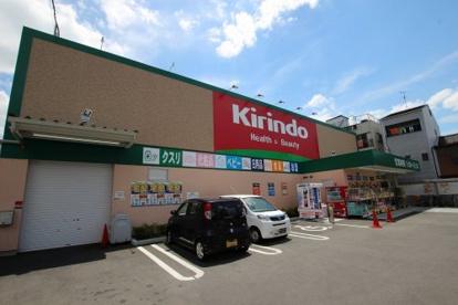 キリン堂 東大阪宝持店の画像1