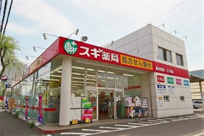 スギ薬局 高井田店の画像1