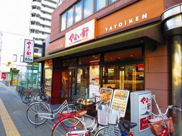 やよい軒 長田店の画像1