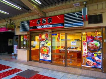 吉野家 河内小阪駅前店の画像1