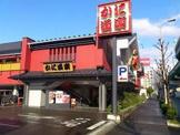 かに道楽 東大阪店