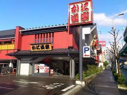 かに道楽 東大阪店の画像1