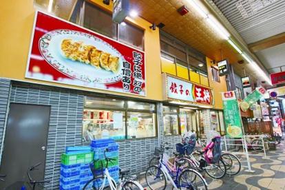 餃子の王将 布施店の画像1