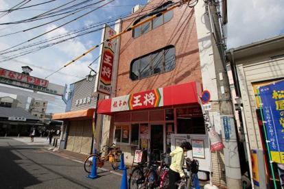 餃子の王将 長瀬店の画像1