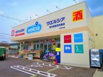 ウエルシア 東大阪森河内東店