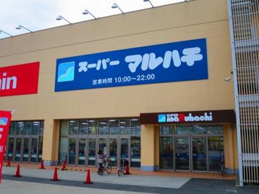スーパーマルハチ高井田店の画像1